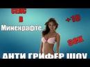"""""""СЕКС"""" В МАЙНКРАФТ Анти-Грифер Шоу +18"""