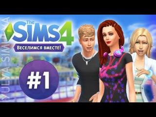 The Sims 4 Веселимся Вместе #1 Первое собрание клуба
