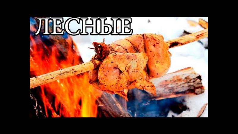 БУШКРАФТ КУХНЯ | Уникальный лесной вертел для мяса, рыбы, птицы - Bushcraft Cooking