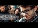 Эльдар Джарахов (УСПЕШНАЯ ГРУППА) - Такова жизнь (УРБ, 3 раунд)