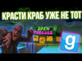 КРАСТИ КРАБ УЖЕ НЕ ТОТ (Zombie Survival) Garry's Mod
