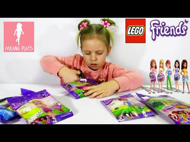 ♥ ЛЕГО ФРЕНДС Открываем Пакетики с Сюрпризами LEGO FRIENDS Unboxing Surprise