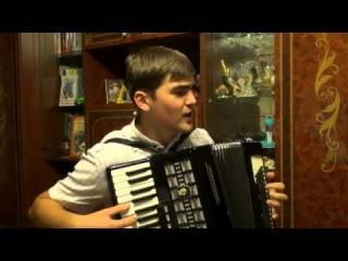 Владислав Власов 16 лет 3 песни ( Аккордеон,гармонь)