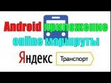 Яндекс транспорт. Android приложение для телефона и смартфона.