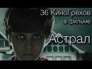 36 КиноГрехов в фильме Астрал KinoDro
