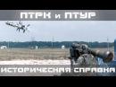 ПТРК и ПТУР Истребители танков