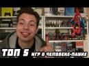 ТОП 5 игр о Человеке - Пауке