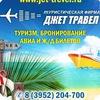 Dzhet Travel