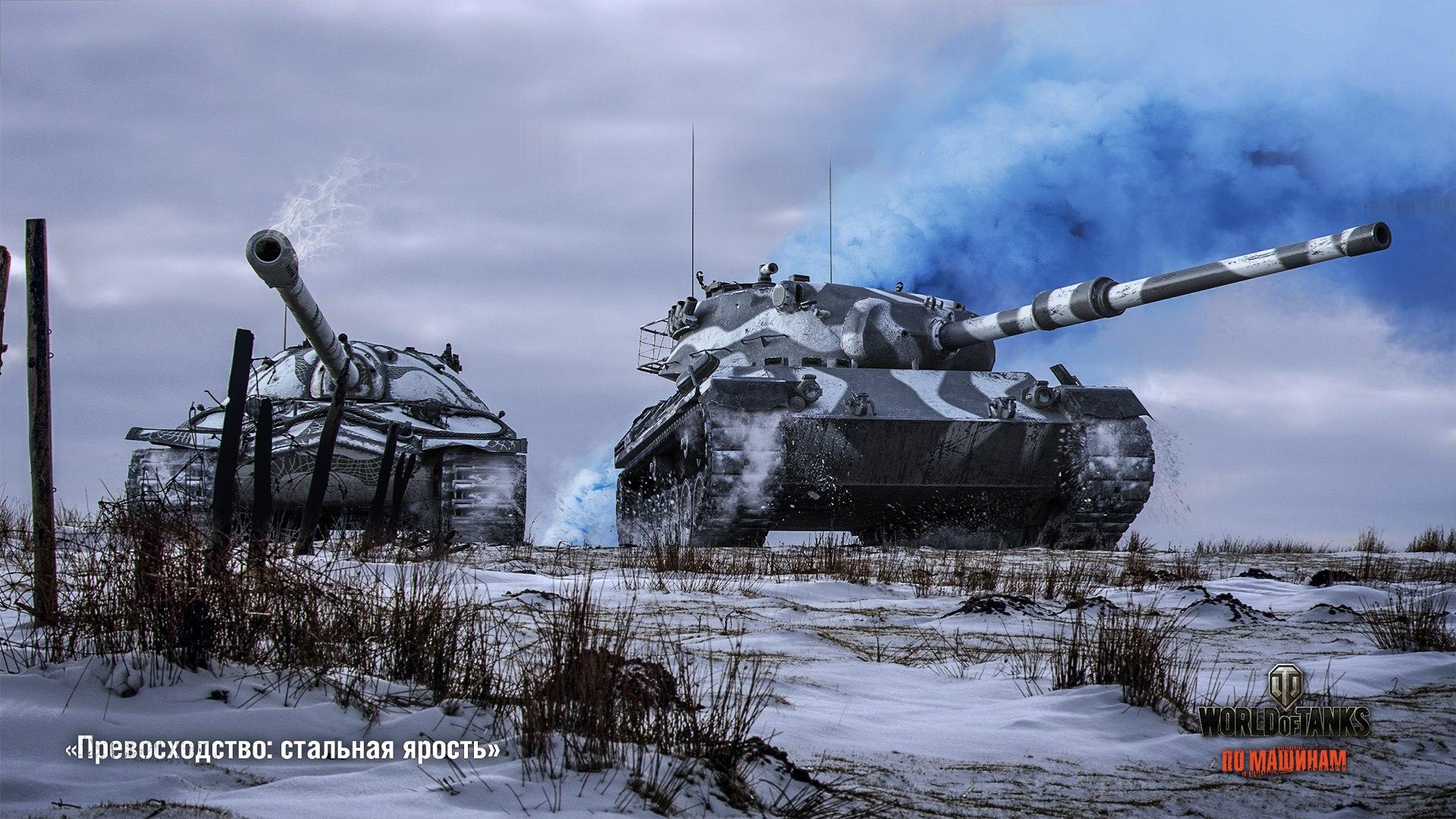 рисунок ИС-7 и Леопард