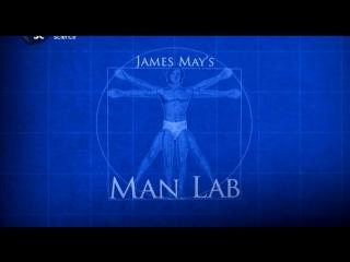 Мужская лаборатория Джеймса Мэя 2 сезон 2 серия