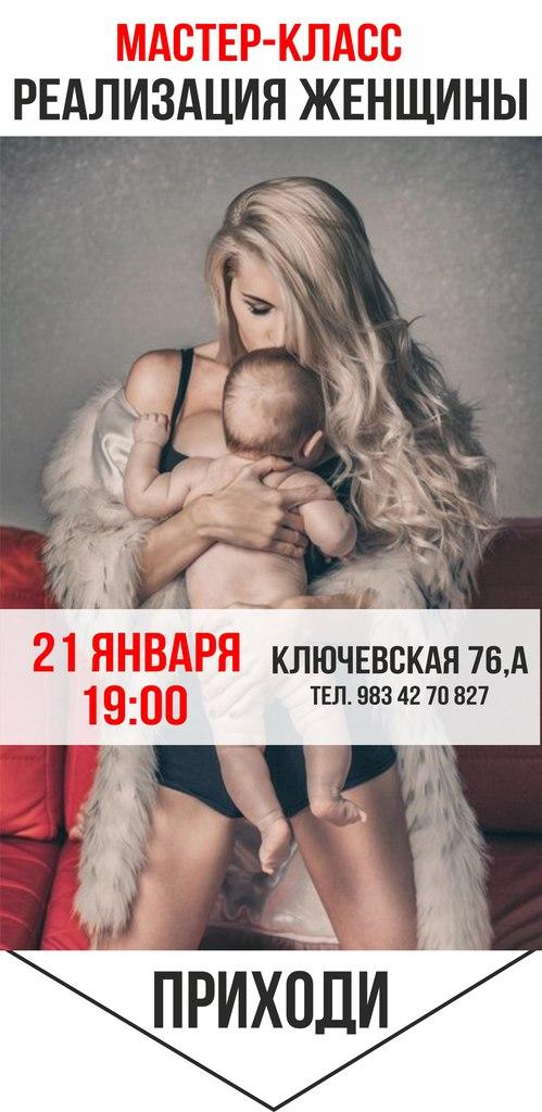 """Афиша Улан-Удэ Мастер-класс """"Реализация женщины"""""""