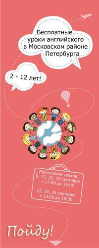 Бесплатные уроки английского для детей в СПб
