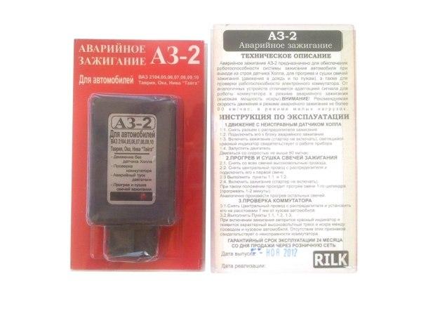 АЗ-2, аварийное зажигания.