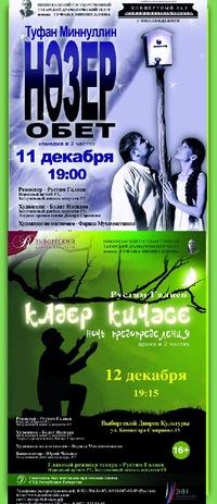 Татарские спектакли в Санкт-Петербурге на 2014 г