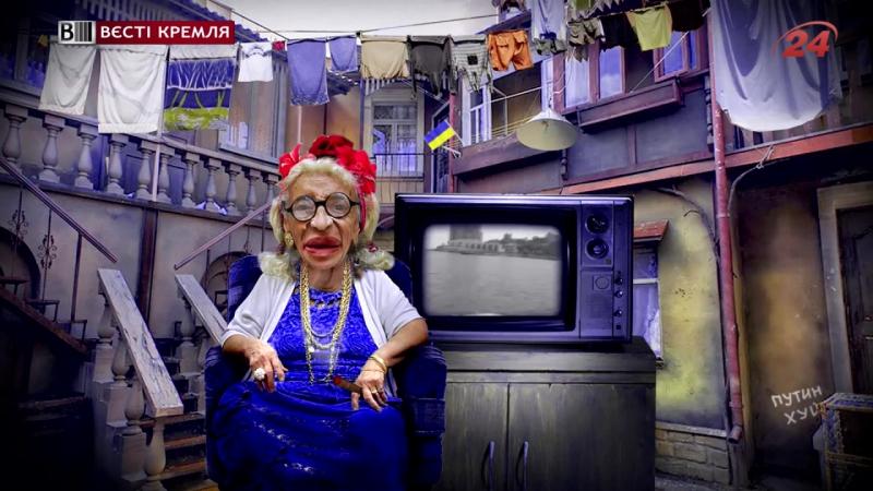 Вєсті Кремля(24tv.ua/vyesti_kremlya/tag5005/ )
