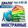 """Лингвистический Центр """"Диалог"""""""