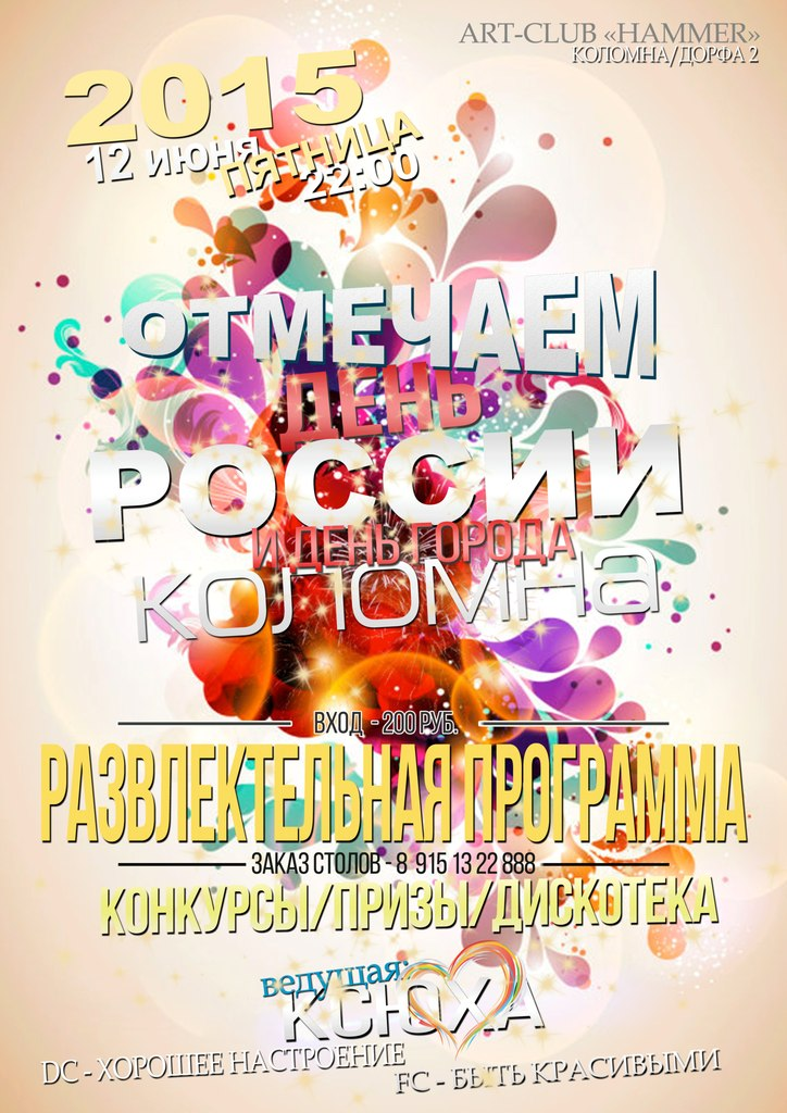 Афиша Коломна 12.06 / Hammer / Party Day