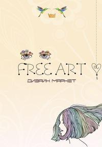 Весенний дизайн-маркет FREE ART