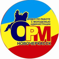 Логотип Молодежь Новочеркасска