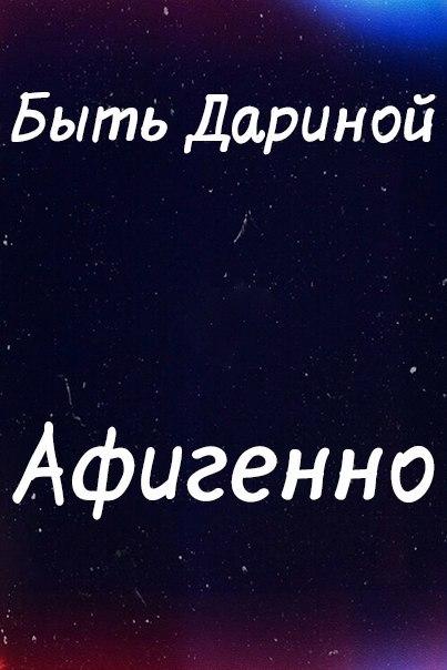 Фото с надписью дарина, картинки монтажу новогодняя