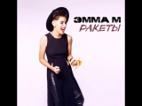 Эмма М - Ракеты (ПРЕМЬЕРА на SM Music)