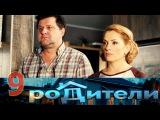 Сериал Родители комедийное шоу (2015) - Серия 9