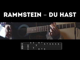 Caramba Самоучитель - Rammstein Du hast