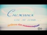 Снежинск, как он есть! (20.01.2015) Детский сад №25))))) Аня засветилась на ТВ)))
