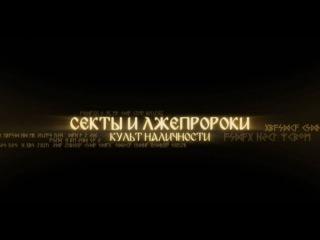 СЕКТЫ И ЛЖЕПРОРОКИ. КУЛЬТ НАЛИЧНОСТИ - документальный фильм