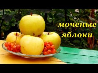 Моченые яблоки: рецепты - ovkuse.ru