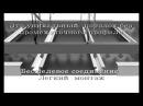 Ремонт квартир и комнат в Колпино и Санкт Петербурге с Izba Project Мастер класс по монтажу реечного потолка Алден Групп Multi