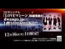 ギルド 2015年1月1日発売「LOVEマシーン」先行配信 告知動画