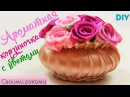 Корзиночка с Цветами из Лент и Мыла / DIY Flowers basket of ribbons and soap ✿ NataliDoma