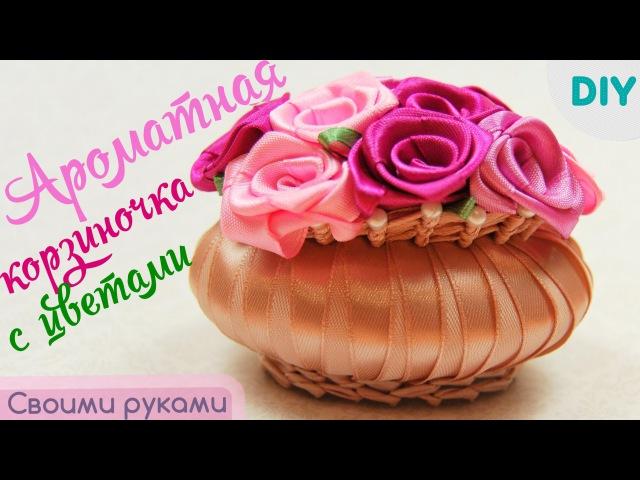 Корзиночка с Цветами из Лент и Мыла DIY Flowers basket of ribbons and soap ✿ NataliDoma