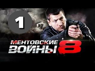 Ментовские войны 8 сезон / 1 серия (2015) Боевик детектив криминал сериал