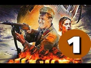 Жажда - (1 серия из 4) Военный фильм смотреть онлайн