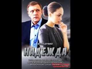 НАДЕЖДА 2015 Очень трогательный фильм русские фильмы новинки кино 2015