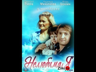 Нелюбимая ОЧЕНЬ ТРОГАТЕЛЬНЫЙ ФИЛЬМ русские фильмы 2015 новинки кино 2015