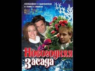 Новогодняя засада  ПРИКОЛЬНЫЙ ФИЛЬМ! СОВЕТУЮ! русские фильмы новинки 2015