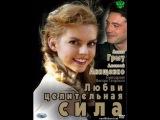 Любви целительная сила  ЗАХВАТЫВАЮЩИЙ ФИЛЬМ русские фильмы новинки кино 2015