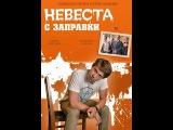 Комедийный фильм НЕВЕСТА С ЗАПРАВКИ русские фильмы новинки 2015