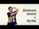 Обучающее видео хип хоп: руки в hip-hop (видео урок) | TDC