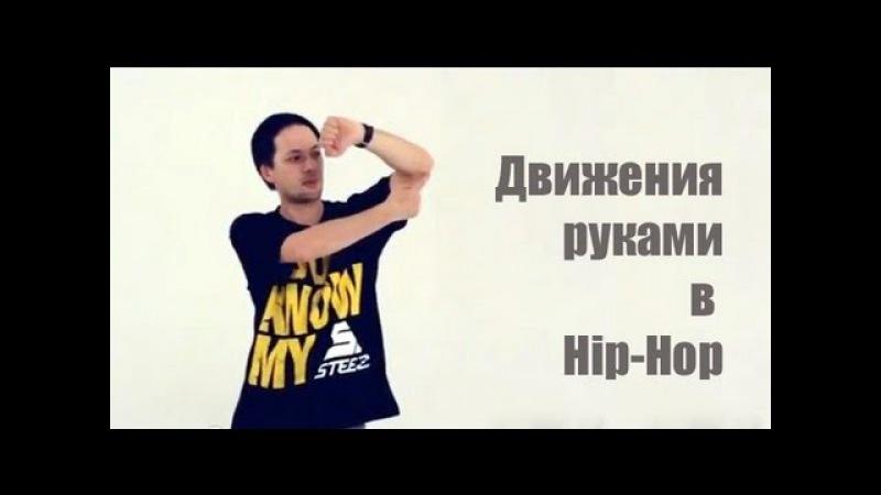 Обучающее видео хип хоп: руки в hip-hop (видео урок)
