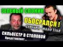 Зеленый Слоник - Обосрался (Серебро - Мало Тебя) | MMV