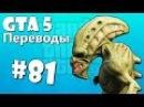 GTA 5 Online Смешные моменты перевод 81 - Пришельцы, Улетные тягачи, Интерстеллар