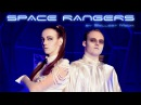 We'll fly away - Sellest Media - Космические Рейнджеры 2 (Space Rangers)