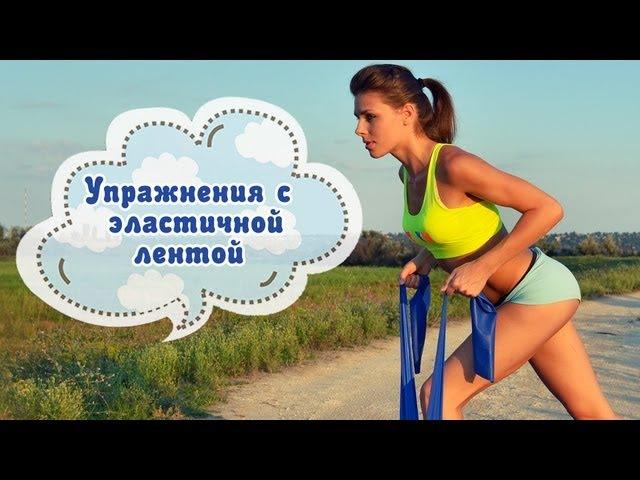 Упражнения с эластичной лентой № 1. Фитнес Дома