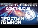 Present Perfect Continuous. Настоящее совершенное продолженное время в английском языке. Пр ...