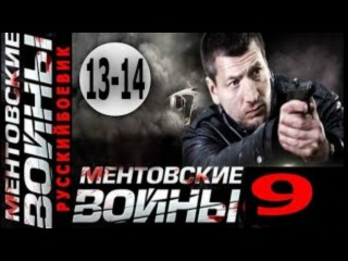 Сериал Ментовские Войны 9 Сезон 13,14 Серия (2015) в Хорошем Качестве Криминальный Сериал Фильм Кино