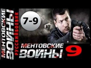 Сериал Ментовские Войны 9 Сезон 7 8 9 Серия (2015) в Хорошем Качестве Криминальный Сериал Фильм Кино